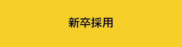 2021年新卒採用